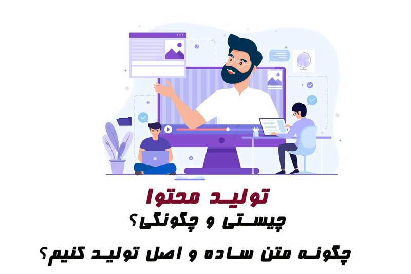 خلاصه نویسی متن عالی برای سایت بنویسیم