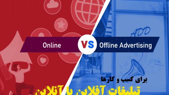 تبلیغات آنلاین و آفلاین برای کسب و کارها