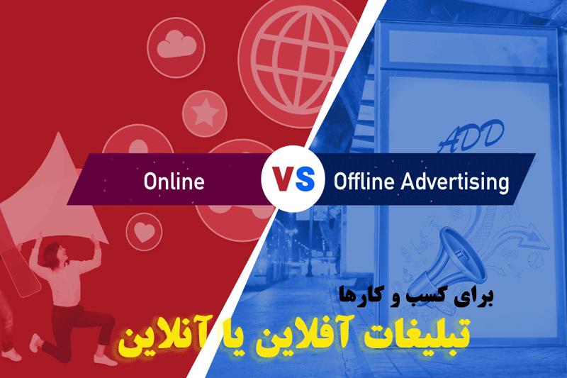 تبلیغات آنلاین و آفلاین