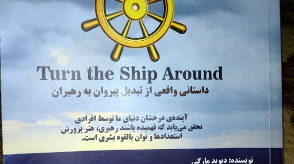 کشتی را هدایت کن